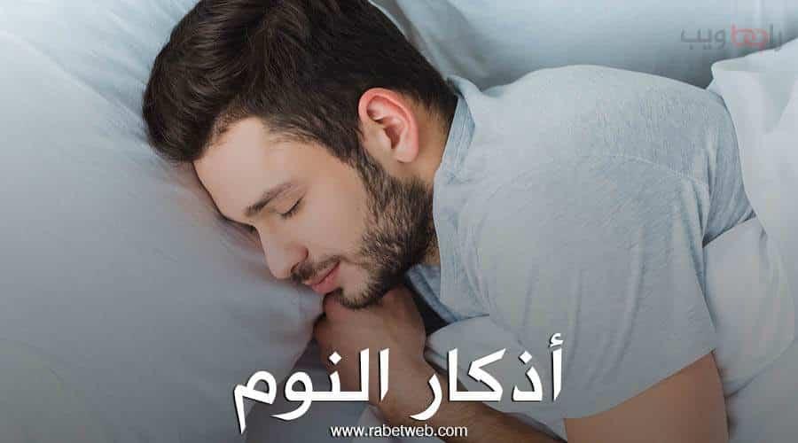 أذكار النوم كاملة