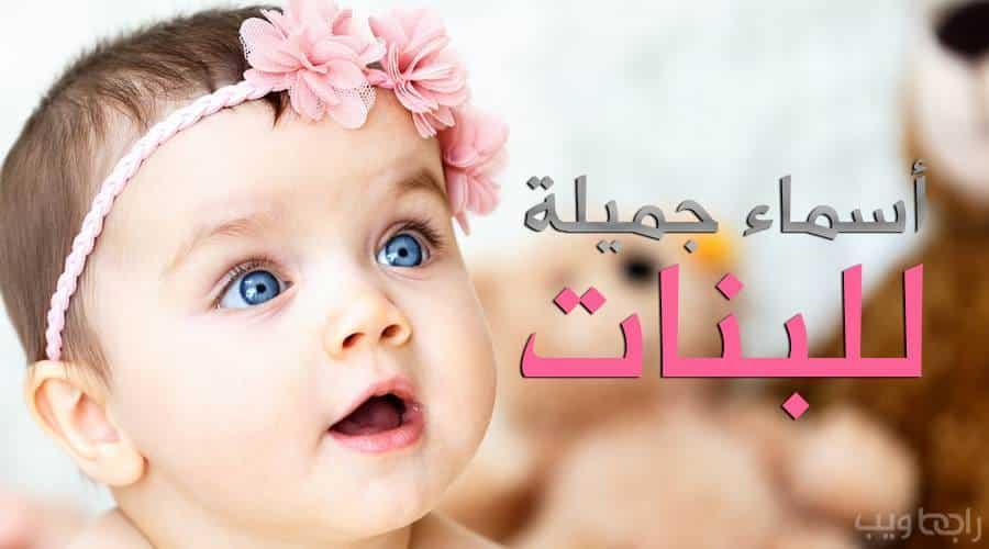 أسماء بنات عربية وإسلامية جميلة 2021 ومعانيها الحقيقية رابط ويب