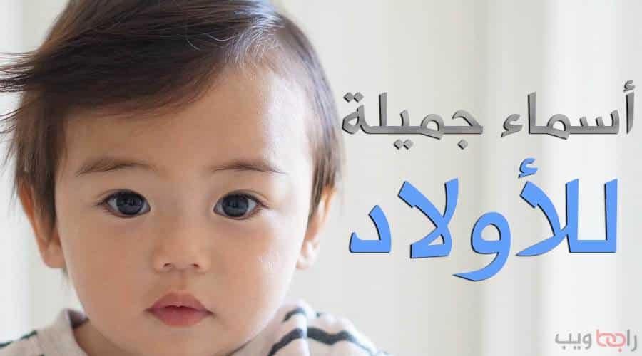 أسماء أولاد ذكور عربية وإسلامية جديدة 2021 ومعانيها الحقيقية رابط ويب