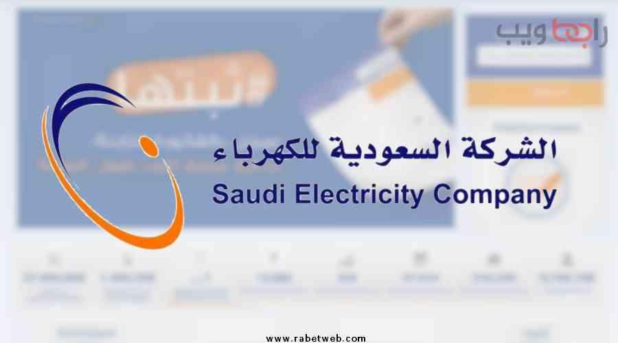 الإستعلام عن فاتورة الكهرباء
