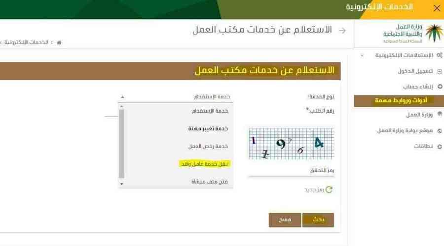 الإستعلام عن نقل كفالة موظف برقم الإقامه عبر وزارة العمل رابط ويب