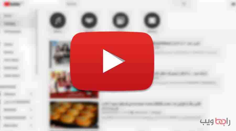 طريقة تحميل فيديو من اليوتيوب