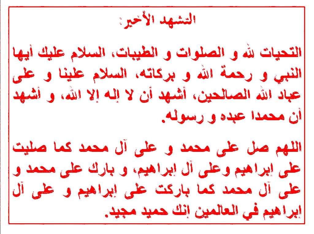 صيغة التشهد الأول و الثاني في الصلاة من السنة الصحيحة رابط ويب