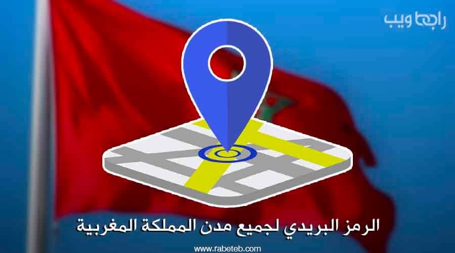 الرمز البريدي لمدن المغرب