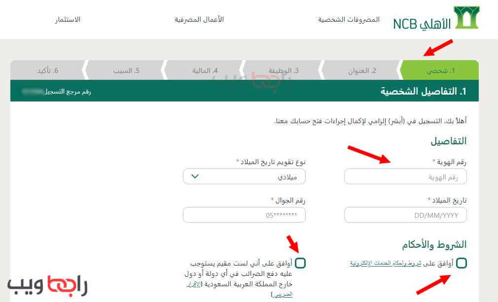 فتح حساب في البنك الأهلي السعودي أون لاين رابط ويب