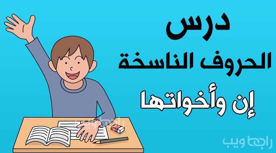 الحروف الناسخة في اللغة العربية