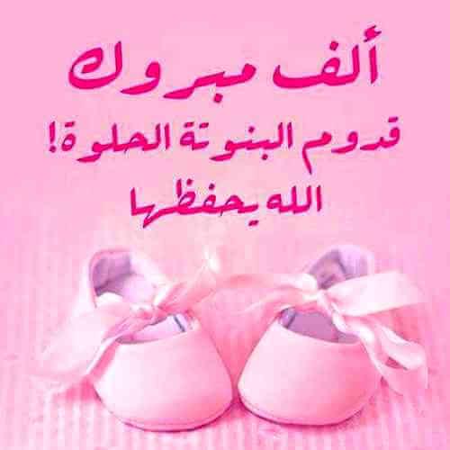 كلمات ألف مبروك البنوتة
