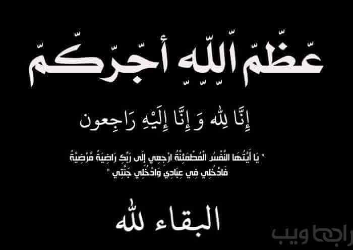 عظم الله أجرك عبارات تعزية و مواساة لأهل الميت مع طريقة الرد رابط ويب
