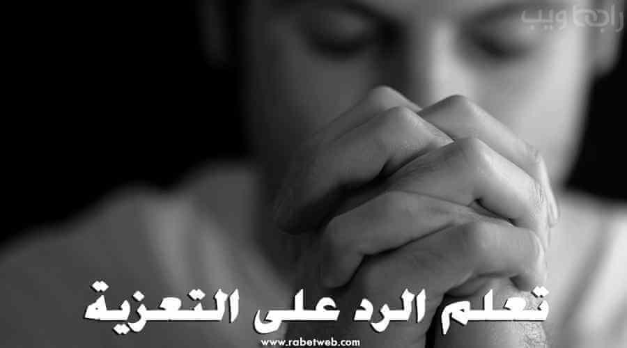الرد على عظم الله أجركم أساليب الرد على التعزية بعبارات قصيرة رابط ويب