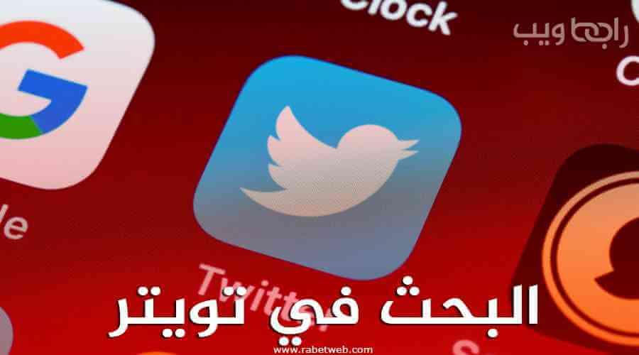 البحث في تويتر Twitter من غير حساب باستعمال البحث المتقدم رابط ويب