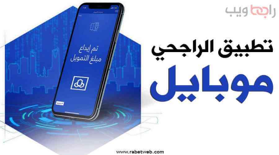 تطبيق الراجحي موبايل الجديد Al Rajhi Bank تحميل مباشر رابط ويب