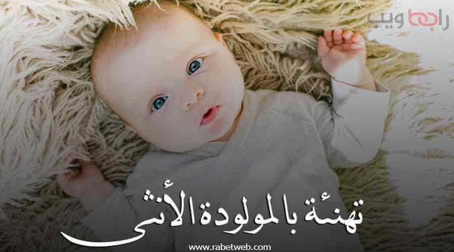 ألف مبروك المولودة