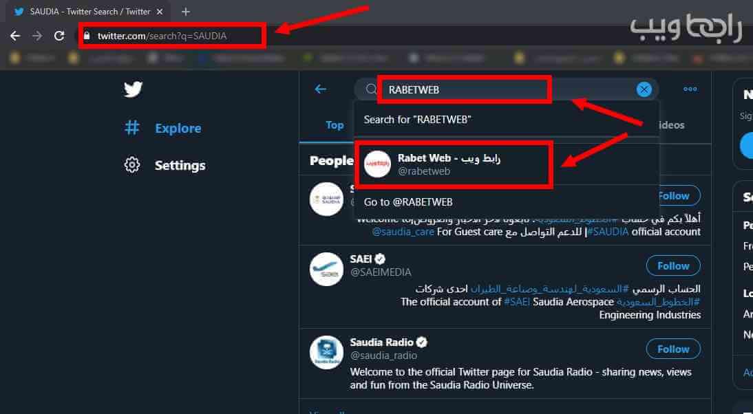 تويتر البحث بدون حساب