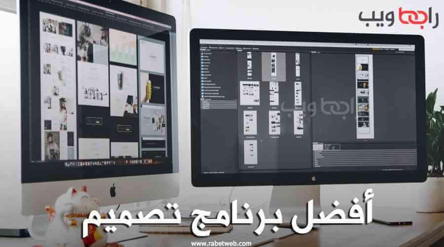 برامج تصميم للويندوز