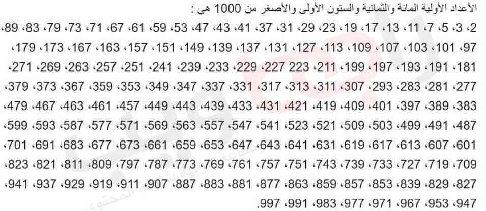 جميع الأعداد الأولية