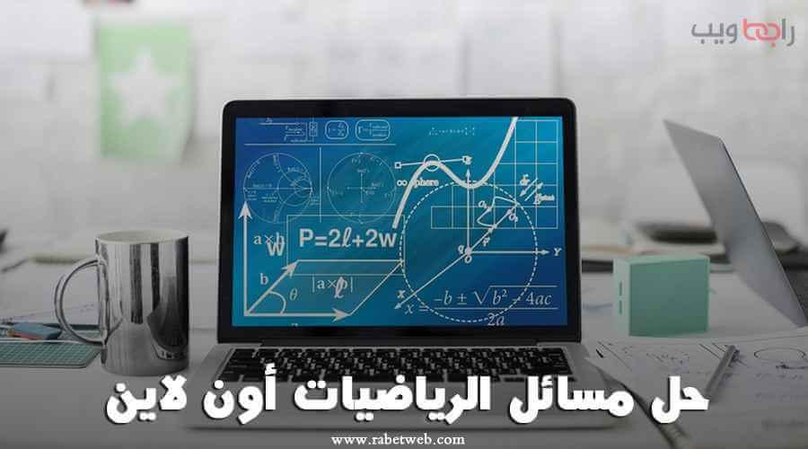 مواقع حل تمارين و مسائل الرياضيات