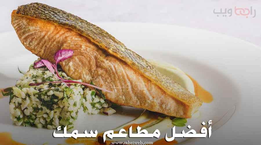محلات سمك