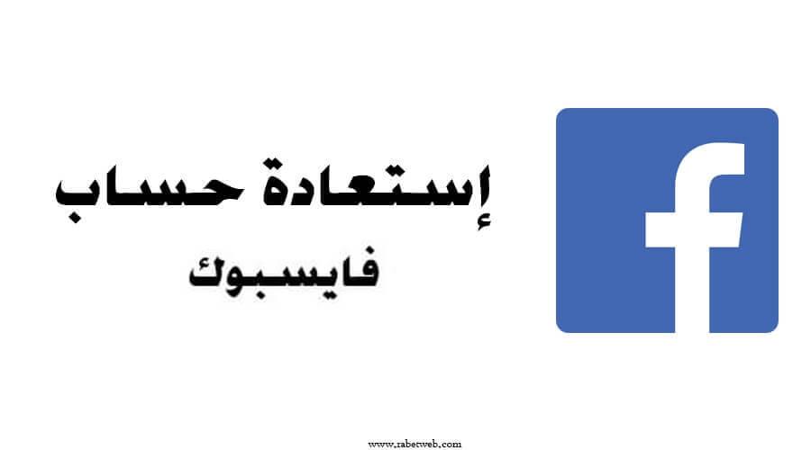 استرجاع حساب فيسبوك معطل