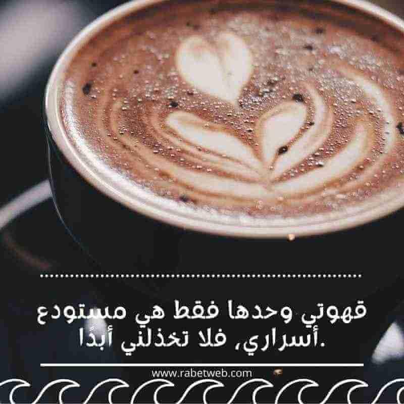 كلام عبارات عن القهوة