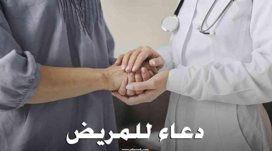 اللهم اشف كل مريض