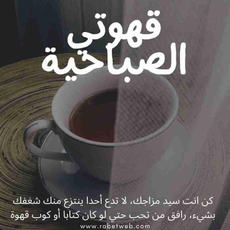 بيسيات عن القهوه الصباحية